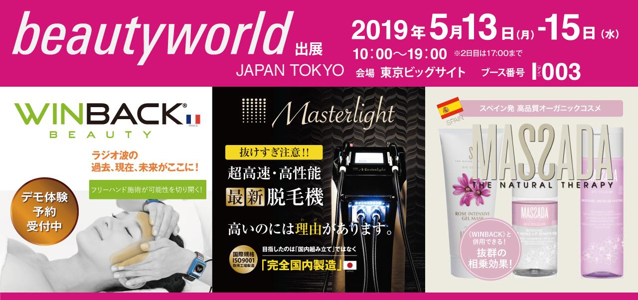 beautyworld JAPAN TOKYOA 2019 フリーハンド施術が可能性を切り開く