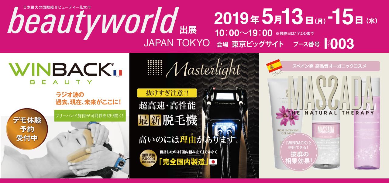 beautyworld JAPAN TOKYO 2019_pc