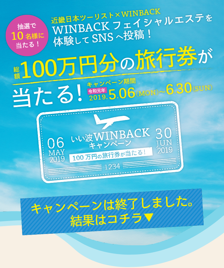 いい波WINBACKファーストビュー_sp