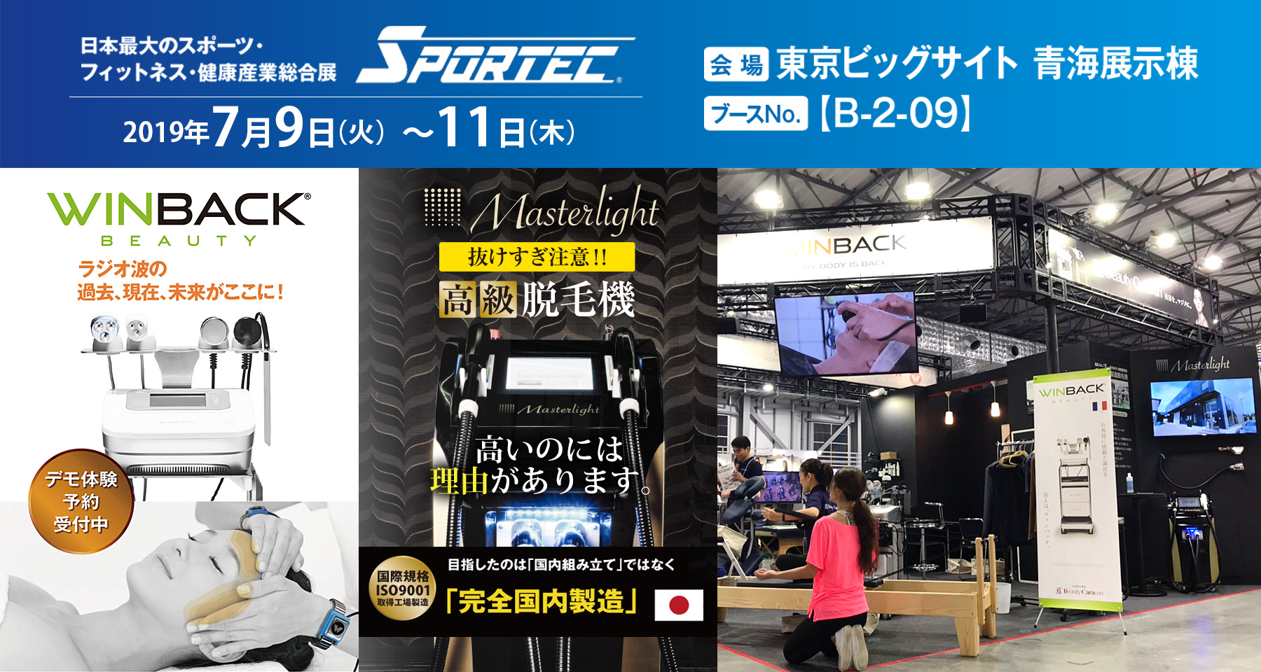 SPORTEC × HEALTH & FITNESS JAPAN フリーハンド施術が可能性を切り開く
