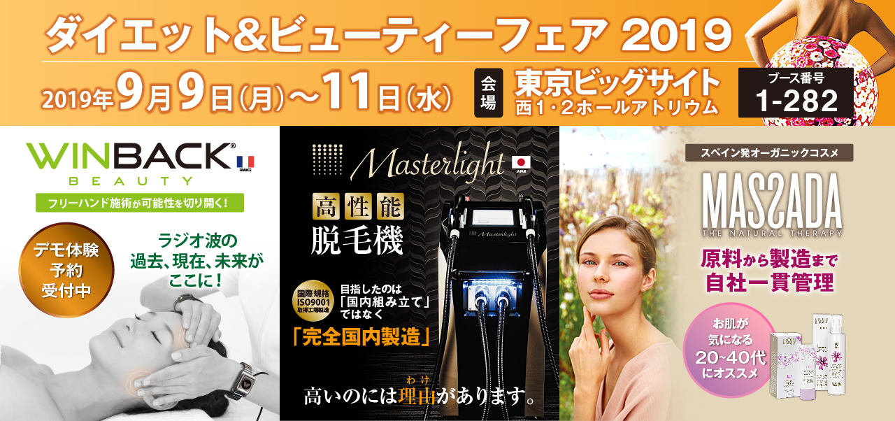 DIET & BEAUTY 2019_pc