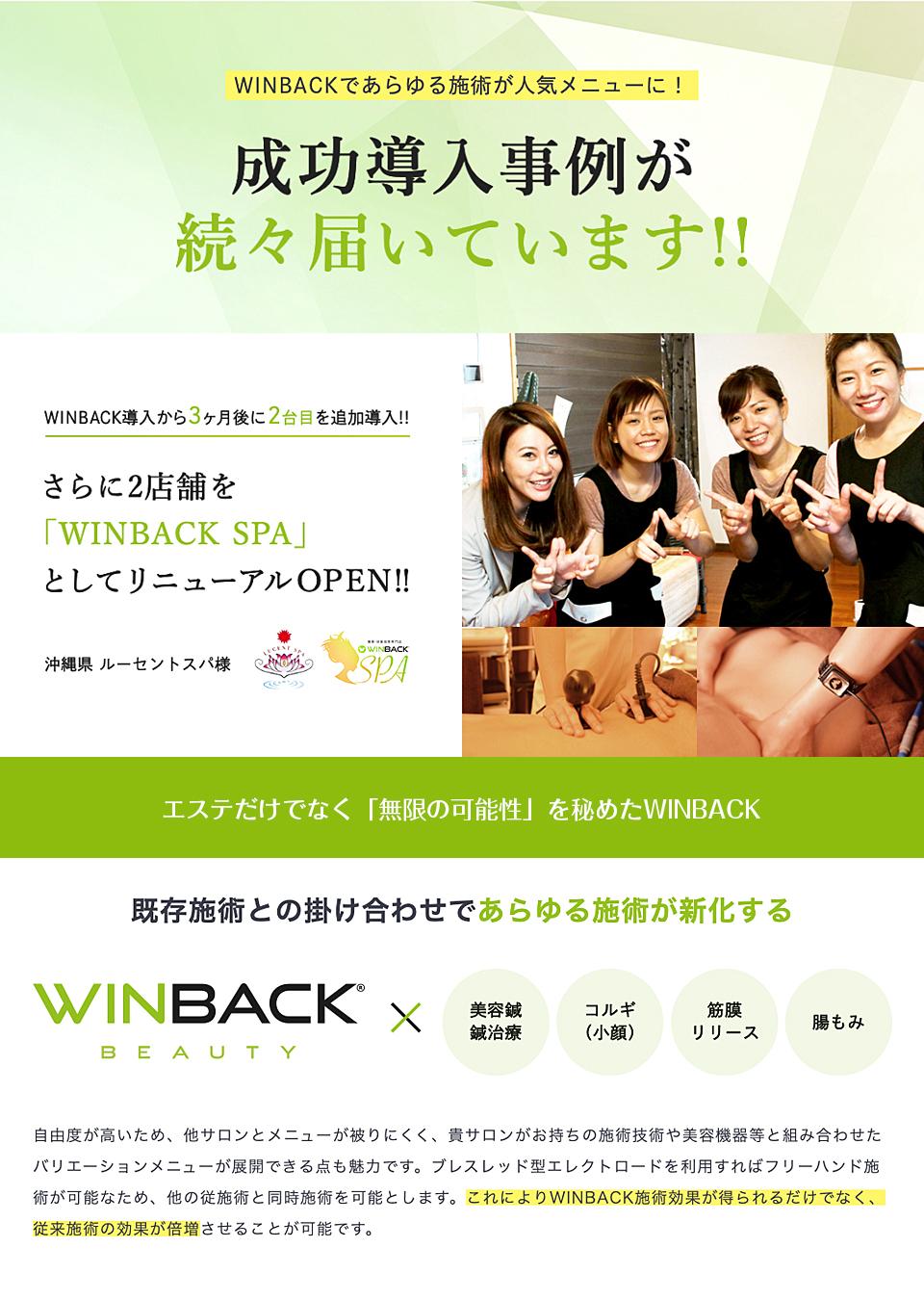 WINBACK_02