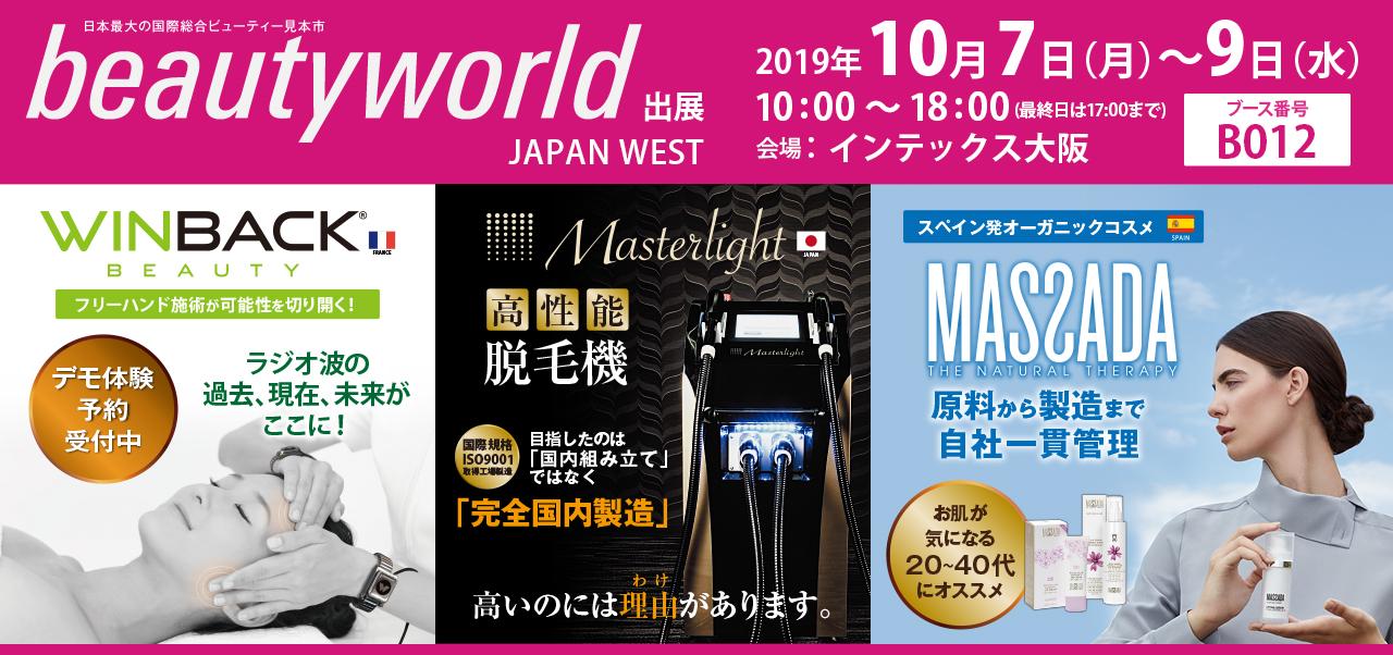 beautyworld JAPAN WEST 2019_pc