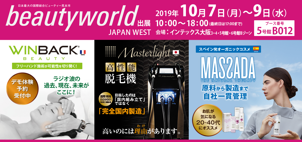 beautyworld JAPAN WEST 2019_pc