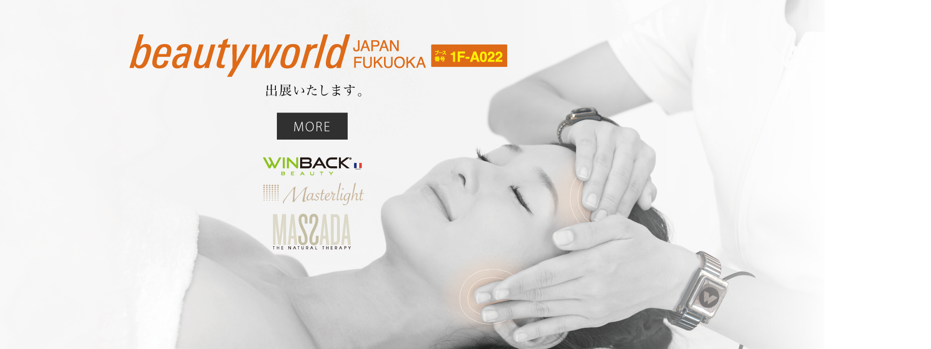 beauty world JAPAN福岡
