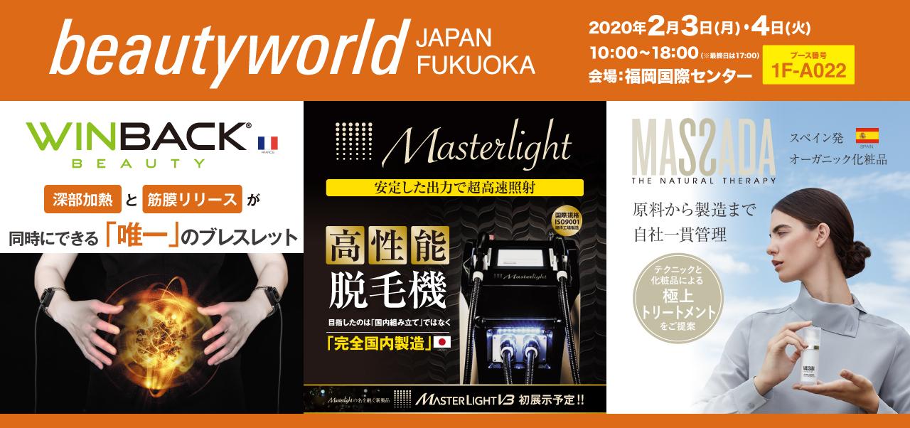 ビューティーワールド福岡2020_pc