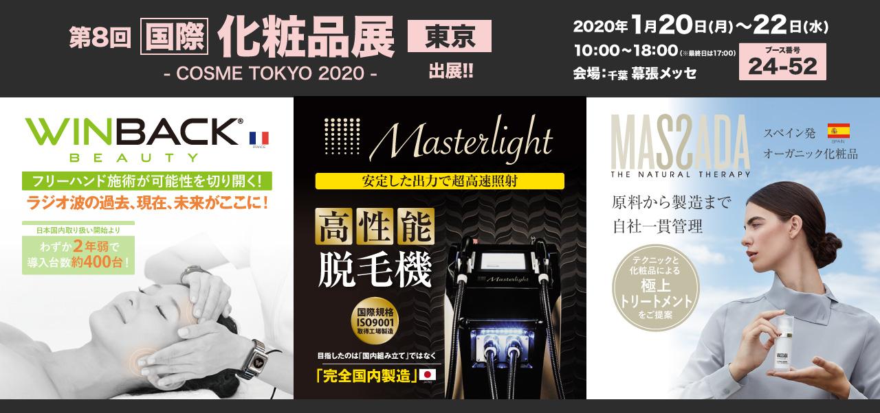 cosme tokyo 2020_pc