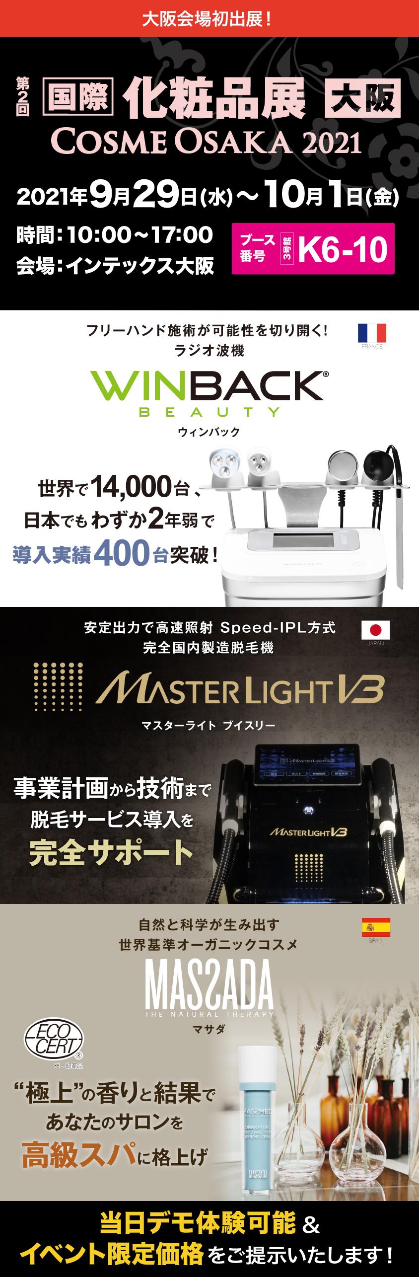 化粧品展大阪2021