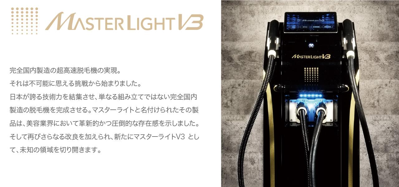 Masterlight V3